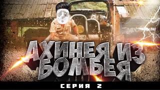 Ахинея из Бомбея (Серия 2)