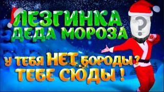 БороДатый Дед Мороз - танцует лезгинку