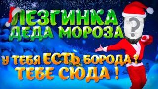 Лезгинка Деда Мороза