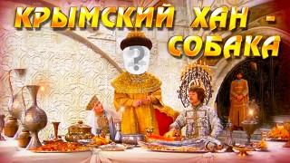 Крымский хан - собака