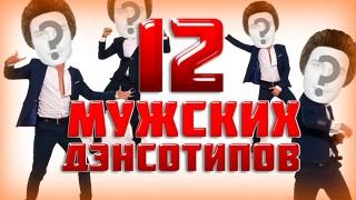 12 мужских дэнсотипов