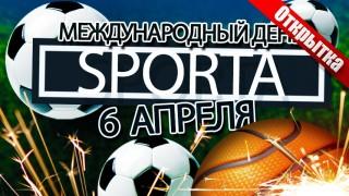 Международный день спорта - 6 апреля