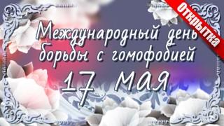 Международный день борьбы с гомофобией