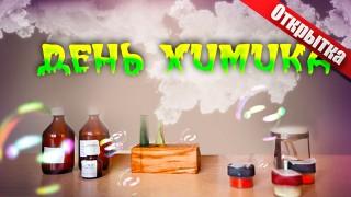 День Химика - 28 мая