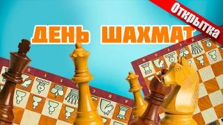 День Шахмат - 20 июля