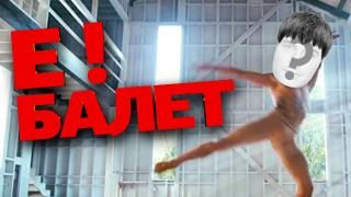 Е! Балет