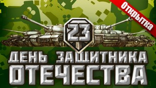 23 Февраля - день защитника отечетва
