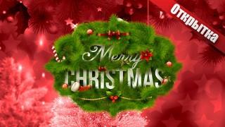 Merryc Hristmas