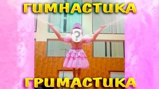 Гимнастика - Гримастика