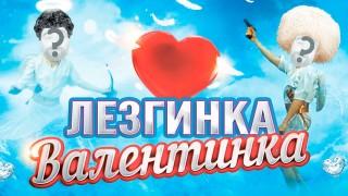 Лезгинка Валентинка