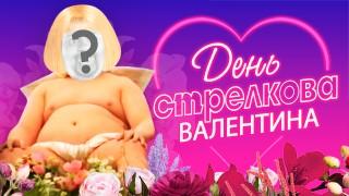 День Стрелкова Валентина