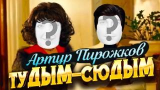 Артур Пирожков - туДым сюДым