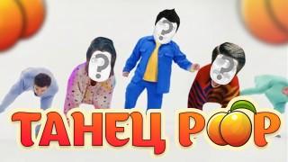 Танец POP